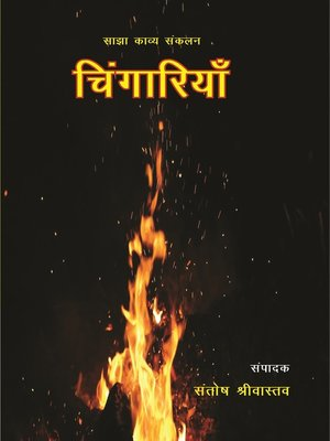 cover image of चिंगारियाँ