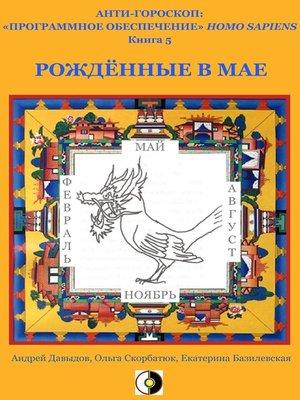 cover image of Рождённые В Мае