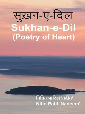 cover image of Sukhan-e-Dil