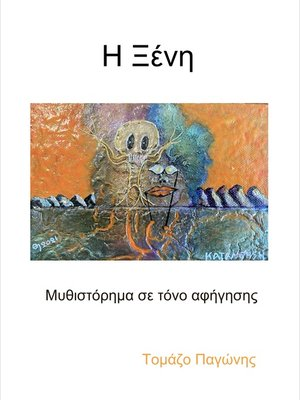 cover image of Η Ξένη