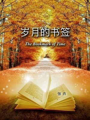 cover image of 岁月的书签 the Bookmark of Time