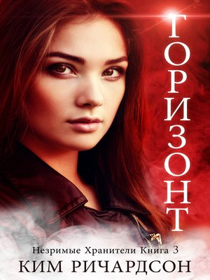 Smashwords – элементал – a book by kim richardson.