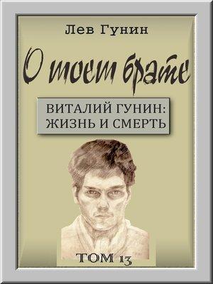 cover image of О моём брате, том 13-й