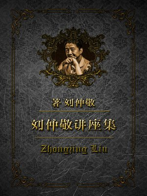 cover image of 大棋局3:共产主义