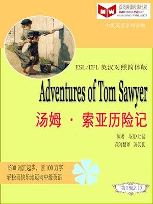 cover image of Adventures of Tom Sawyer汤姆<li>索亚历险记 (ESL/EFL英汉对照简体版)