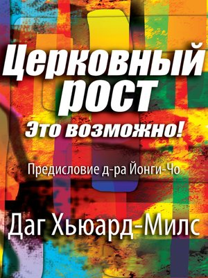 cover image of Церковный рост