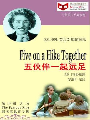 cover image of Five on a Hike Together 五伙伴一起远足 (ESL/EFL 英汉对照简体版)