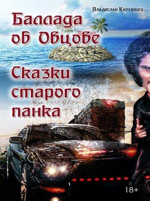 cover image of Баллада об Овцове. Сказки старого панка