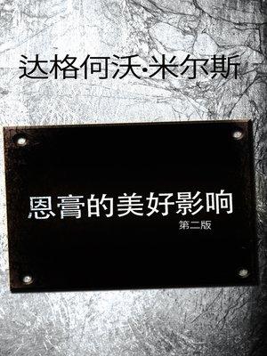 cover image of 恩膏的美好影响 (第二版)