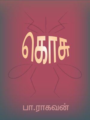cover image of கொசு