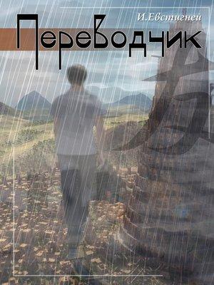 cover image of Переводчик