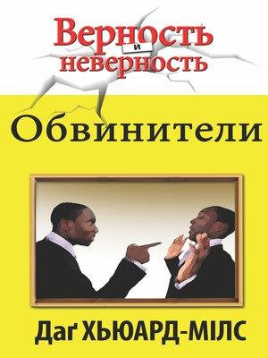 cover image of Обвинители