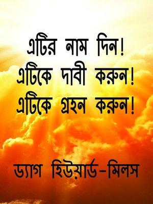 cover image of এটির নাম দিন! এটিকে দাবী করুন! এটিকে গ্রহন করুন!