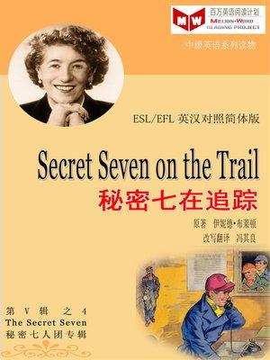 cover image of Secret Seven on the Trail 秘密七在追踪 (ESL/EFL 英汉对照简体版)