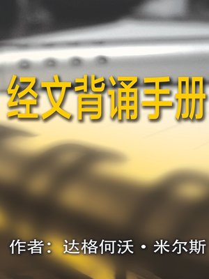 cover image of 经文背诵手册