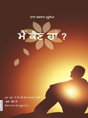 cover image of ਮੈਂ ਕੌਣ ਹਾਂ ? (In Punjabi)