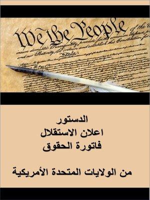 cover image of لدستور ، إعلان الاستقلال ، ووثيقة حقوق الولايات المتحدة الأمريكية