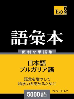 cover image of ブルガリア語の語彙本5000語