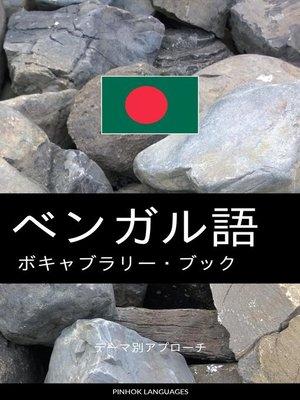 cover image of ベンガル語のボキャブラリー・ブック