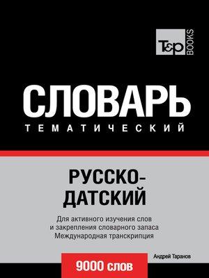 cover image of Vocabulaire Russe-Danois pour l'autoformation--9000 mots