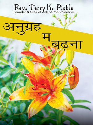 cover image of Growing in Grace (Hindi Edition)