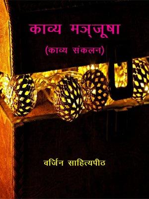 cover image of काव्य मञ्जूषा (काव्य संकलन)