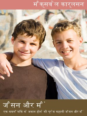 cover image of जैसन और मैं