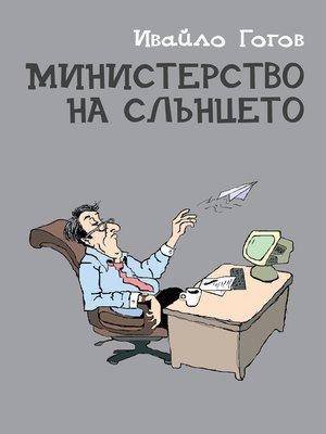cover image of Министерство на слънцето
