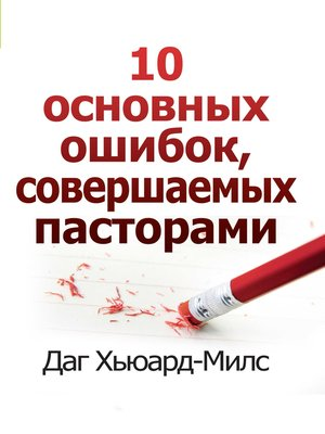 cover image of Десять основных ошибок, совершаемых пасторами