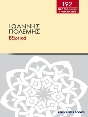 cover image of Εξωτικά