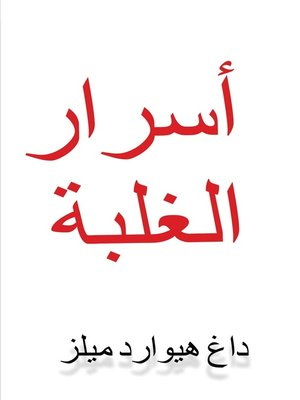 cover image of أسرار الغلبة