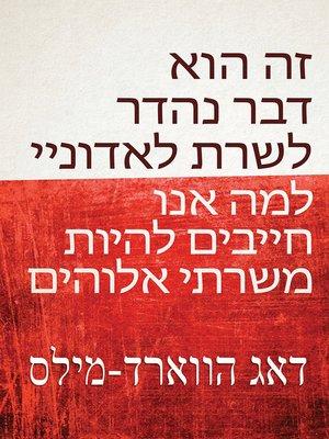 cover image of זה הוא דבר נהדר לשרת לאדוניי למה אנו חייבים להיות משרתי אלוהים