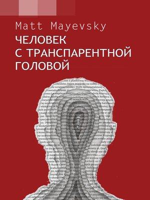cover image of Человек с транспаретной головой