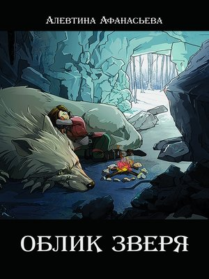 cover image of Облик зверя (in russian edition)