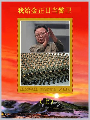 cover image of 我给金正日当警卫(上)I am a Guard of Kim Jong Il