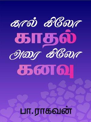 cover image of கால் கிலோ காதல் அரை கிலோ கனவு