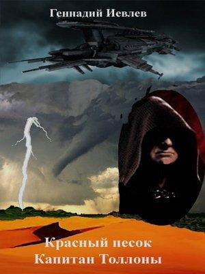 cover image of Красный песок. Капитан Толлоны