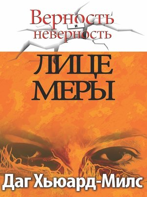 cover image of Лицe меры