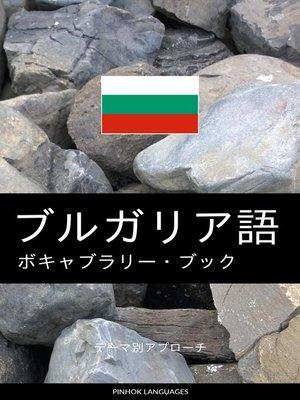 cover image of ブルガリア語のボキャブラリー・ブック