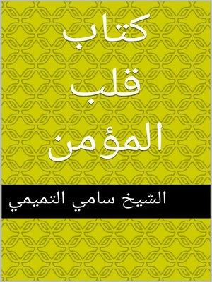 cover image of قلب المؤمن