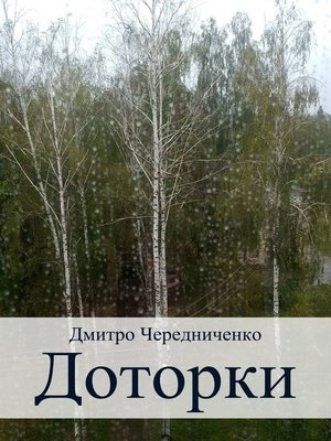 cover image of Доторки