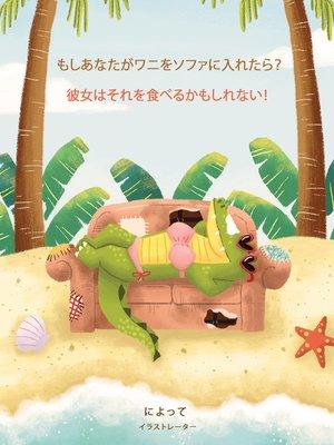cover image of もしあなたがワニをソファに入れたら? 彼女はそれを食べるかもしれない!