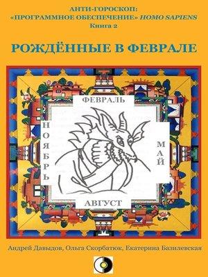 cover image of Рождённые В Феврале