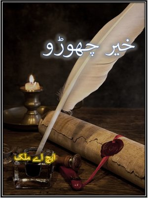 cover image of خیر چھوڑو