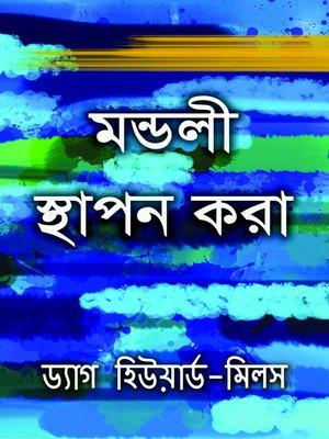cover image of মন্ডলী স্থাপন করা