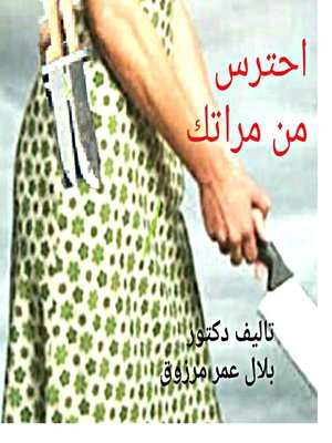cover image of احترس من مراتك