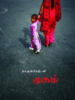 cover image of Mugam