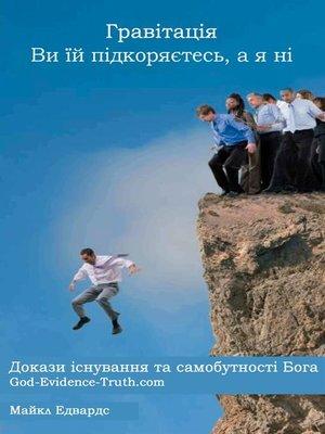 cover image of Гравітація