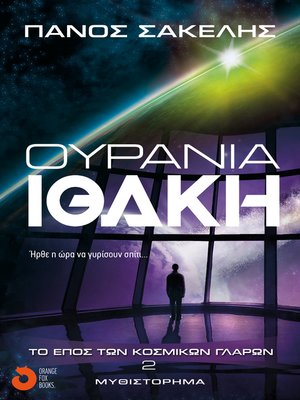 cover image of Ουράνια Ιθάκη