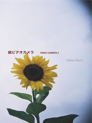 cover image of 続ビデオカメラ VIDEO CAMERA2